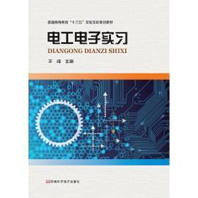 电工电子实习 王峰 9787534977862 河南科学技术出版社