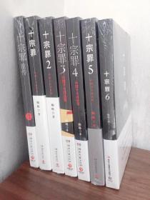 十宗罪 正版全套小说 共七册