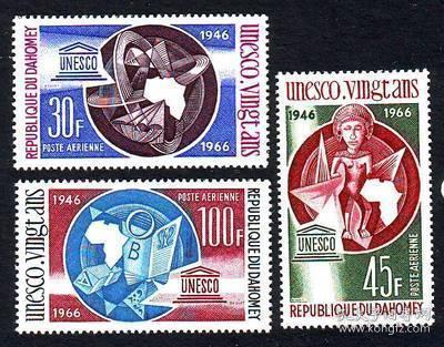 达荷美1966 联合国教科文:书,地图, 木雕 3全新 雕刻版
