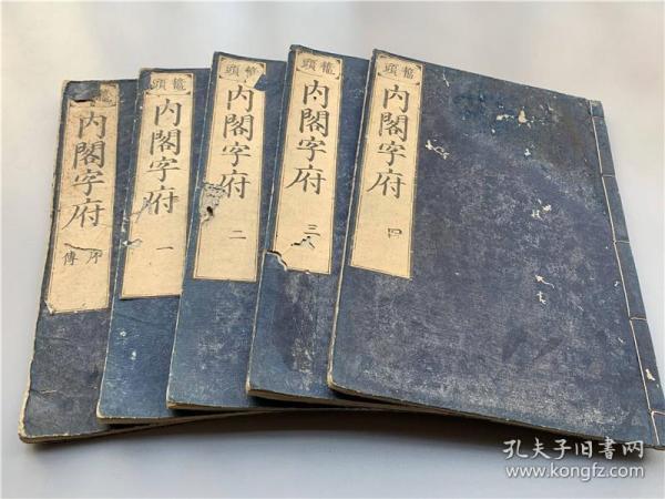 和刻《内阁字府》5册全,有宋代六义图解。江户时代学习中国书法的重要工具书,翻刻明版,再添鳌头注释。文政六年刊