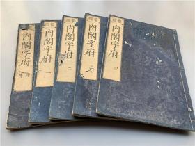 内阁字府5册全,有宋代六义图解。江户时代学习中国书法的重要工具书,翻刻明版,再添鳌头注释。文政六年刊