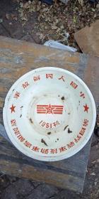 1951年 制造搪瓷 大盆《中国人民解放军第四野战军后勤军需部》