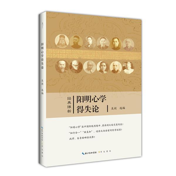 新书--经典维新:阳明心学得失论