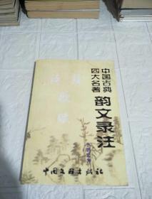 中国古典四大名著韵文录注 (作者签赠本)