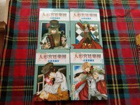 人形宫廷乐团  全4册