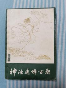 神话选译百题(插图本,一版一印)