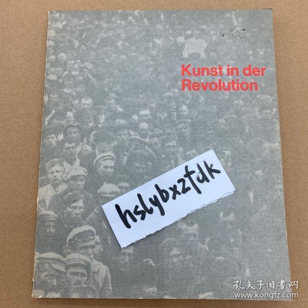 Kunst in der Revolution 革命的艺术(苏维埃)