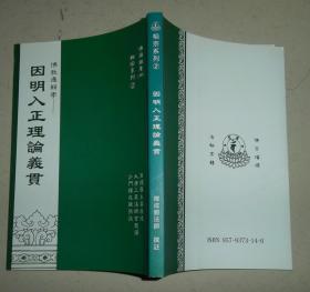 佛教逻辑学-因明入正理论义贯(佛海枢要四 相宗系列)