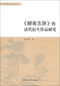 文学叙事与文化研究丛书:《聊斋志异》的清代衍生作品研究