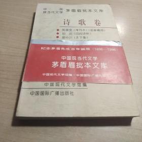 中国现当代文学茅盾眉批本文库.第一辑.4.诗歌卷