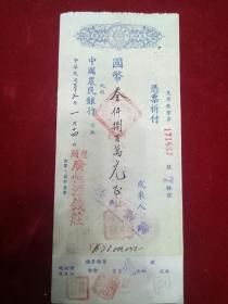 民国36年~中国农民银行~~国币叁仟八百万元