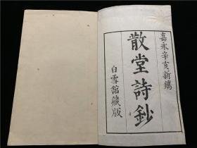 古代日本汉诗集《散堂诗钞》1册全,嘉永辛亥年刊