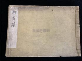 《御家谱》存上册,古代日本家谱,藤原氏、清成、清政、赖卿等,天正年间开始。以汉文写成的官宦家族家谱