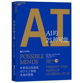 AI的25种可能(人工智能)