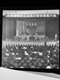 1979底片一张:安徽省轻手工业品展销会开幕式 带华主席像