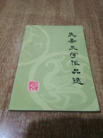 先秦文学作品选 【1980年1版1印】