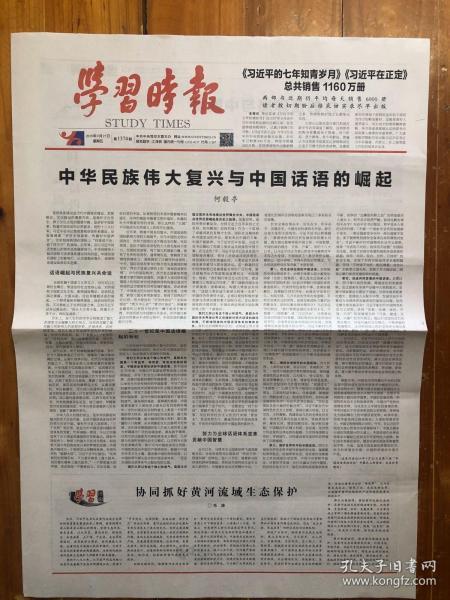 学习时报,2019年9月27日,中华民族伟大复兴与中国话语的崛起,特别策划 1928:屠刀不泯革命志。第1374期,今日8版。