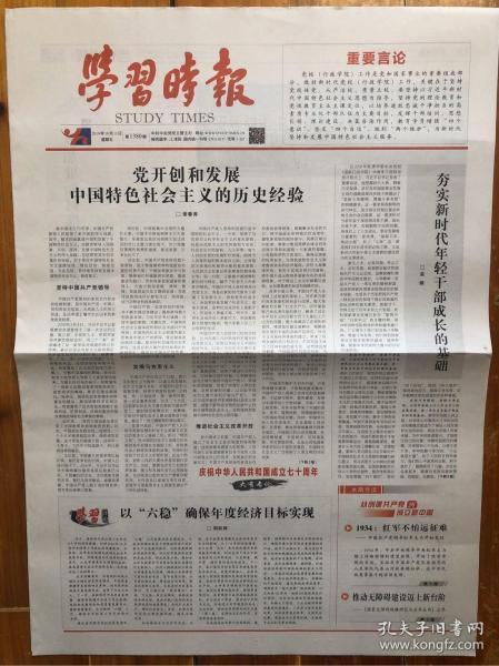 学习时报,2019年10月11日,毛泽东诗词中的阴晴圆缺,特别策划 1934:红军不怕远征难。第1380期,今日8版。