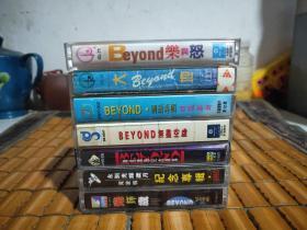磁带7盒:BEYOND(黄家驹)光辉岁月纪念专辑、永别光辉岁月纪念专辑、再见理想纪念专辑、无尽空虚、曾经拥有、大地、乐与怒