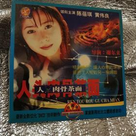 人头肉骨茶面 VCD电影 陈蓓琪 黄伟良
