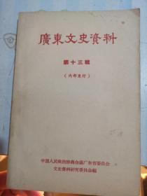广东文史资料 第十三辑 1964年6月出版 正版原版老书