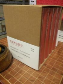 西域考古图记(1—5卷)(修订版)精装 本