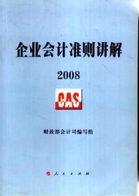 企业会计准则讲解2008