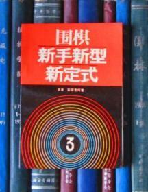 围棋新手新型新定式(三)