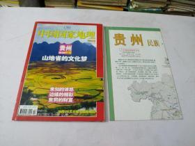 中国国家地理2004年10月贵州专辑有地图:如图