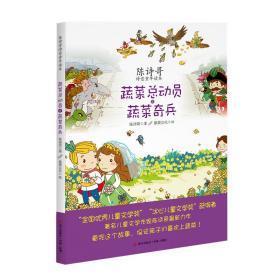 蔬菜总动员之蔬菜奇兵 陈诗哥诗意童年读本 用充满童趣的故事 带领孩子进入梦幻而富有哲理的童话世界 童书 海天