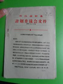 1978年 浙江省鄞县计划委员会文件(78 60)《关于要求给予鄞县力车厂产品定点的报告》【共印25份】