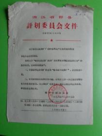 1978年 浙江省鄞县计划委员会文件(78 133号)《关于新乐公社船厂厂名和落实生产任务问题的批复》【共印18份】