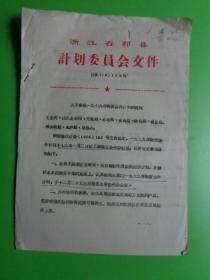 1978年 浙江省鄞县计划委员会文件(78 135)《关于编报一九七九年物资协作计划的通知》