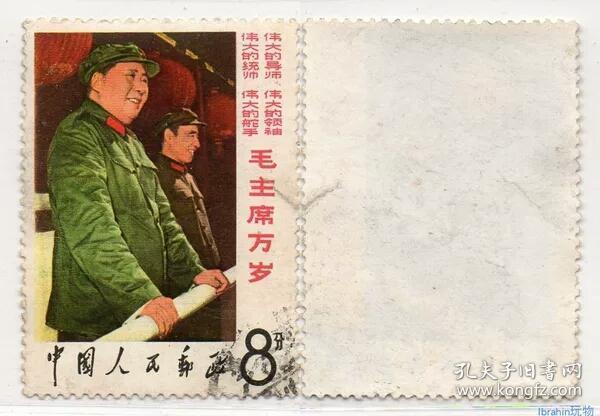 文2 毛主席万岁 站像 毛泽东 林彪 天安门信销旧票 有裂修补 实物品相如图