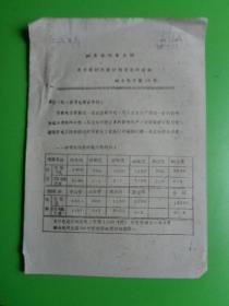 1978年 浙江省鄞县水利电业局关于做好当前计划用电的通知(鄞水电字第19号)