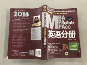 2016版MBA、MPA、MPAcc联考与经济类联考 英语分册(全新改版 第14版)·