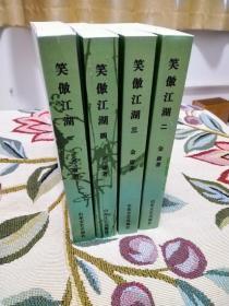 笑傲江湖(1-2-3-4)