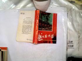 越南集中营