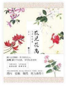 花见花离:与草木同喜