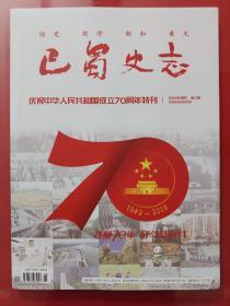 巴蜀史志2019年增刊第1期。庆祝中华人民共和国成立70周年特刊。
