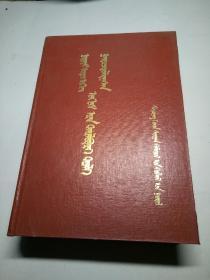 胡都木文—托忒文对照解释词典(蒙文)