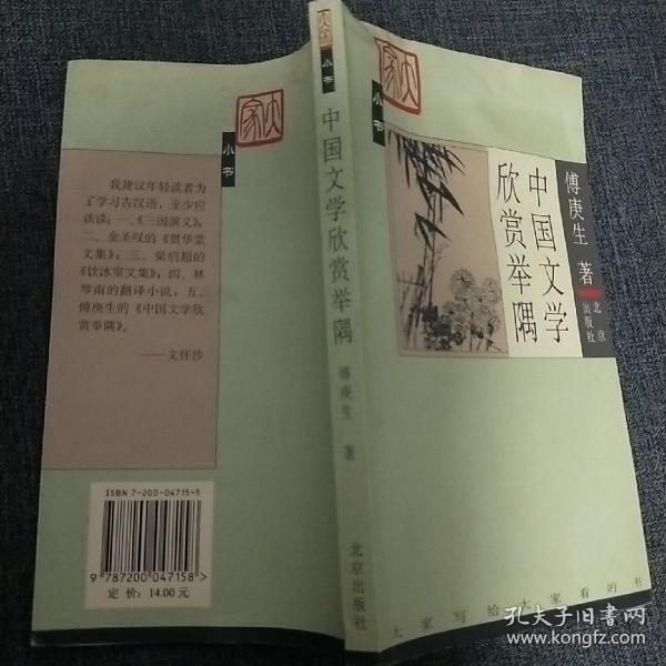 中国文学欣赏举隅