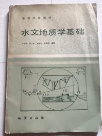 水文地质学基础(教材)