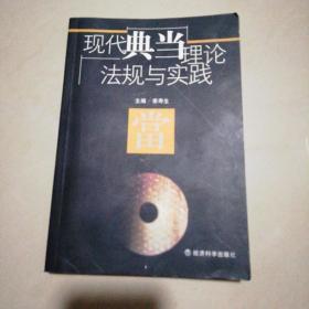 现代典当理论法规与实践【大32开】