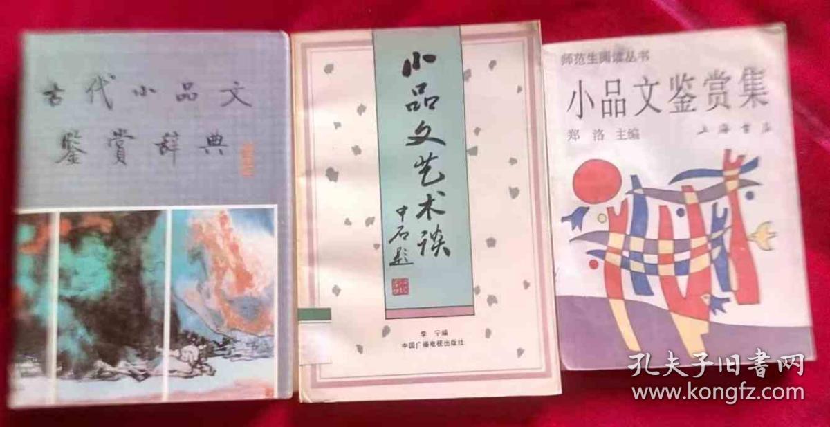 古代小品文鉴赏辞典、小品文艺术谈、小品文鉴赏集3本合售