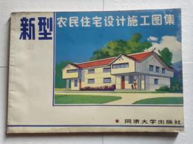新型农民住宅设计施工图集