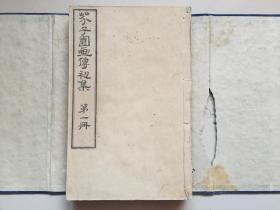 乾隆13年和刻本、王概《芥子园画传》初集一函5册全、此为日本最早最好的翻刻本、造型优美、刊刻精工、套色精准高雅、最低价