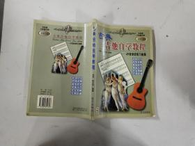 古典吉他自学教程