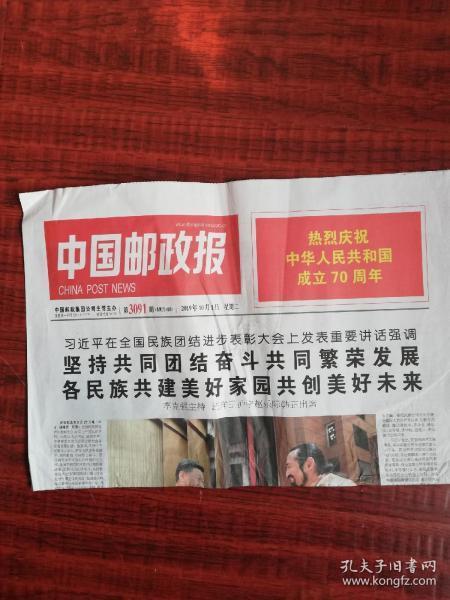 中国邮政报,国庆70周年,
