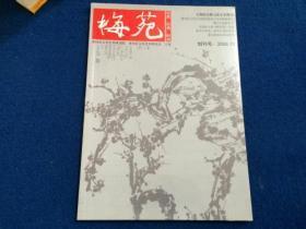 创刊号 梅苑 1  二零零六年第一期